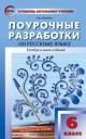 Русский язык 6 кл. Поурочные разработки
